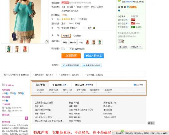 taobao pds Reiter Original