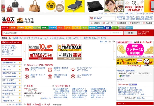 Abb. 1: Startseite von Rakuten in Japan