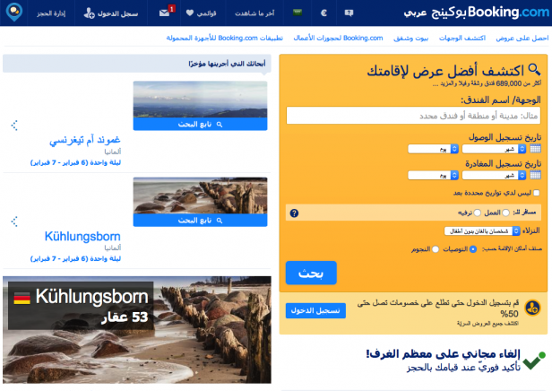 Screenshot Website booking.com Arabisch